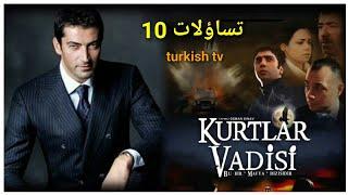 أفضل ممثل لمشاهد الحزن و المسلسل التركي الذي لا يقارن   - تساؤلات 10