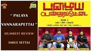 Pazhaya Vannarapettai Movie Review | Smile Settai Dumbest Review |  Prajin, Richard