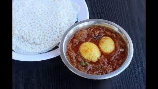 നാടൻ ഹോട്ടൽ മുട്ട കറി ||Kerala Hotel Style Mutta Curry||Anu