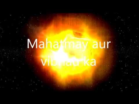 Mahima Subtitles/Lyrics