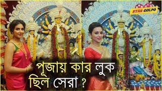 এই পূজায় কার লুক ছিল সেরা ? Bengali Actor and Actress Durga Puja Celebration 2017