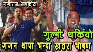 राजनिती एज ले होईन एजेन्डा ले गर्ने हो - Ganga Raj Sapkota