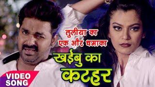 2017 का सबसे हिट गाना - Pawan Singh - खईबु का कटहर - Superhit Film (DHADKAN) - Bhojpuri Hit Songs