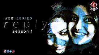 Reply | Bengali Web Series  |  Ishani | Rai | Kakali | Gautam