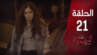 مسلسل الخاوة الجزء الثاني - الحلقة 21 Feuilleton El Khawa 2 - Épisode 21 I