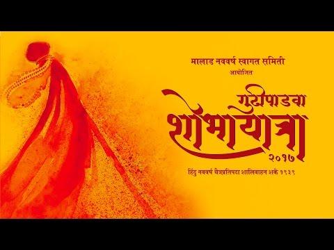 Malad Gudhi Padwa Shobha Yatra 2017 — मालाड गुढीपाडवा शोभायात्रा २०१७