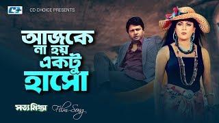 Aj Ke Nahoy Ektu Haso | Sabana | Alomgir | Shotto Mittha | Bangla Movie Song | FULL HD