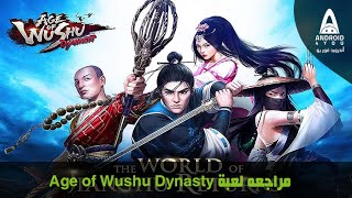 مراجعه لعبة - Age of Wushu Dynasty Gameplay Android