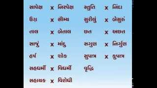 Opposite word gujarati