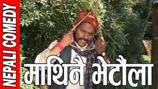 Maathi Bhetau laa    माथी भेटौला     Magne Budo Comedy