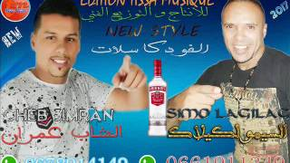 cheb 3imran avec simo lagilag 2017-vottca salat الشاب عمران والسيمو لاكي لاك