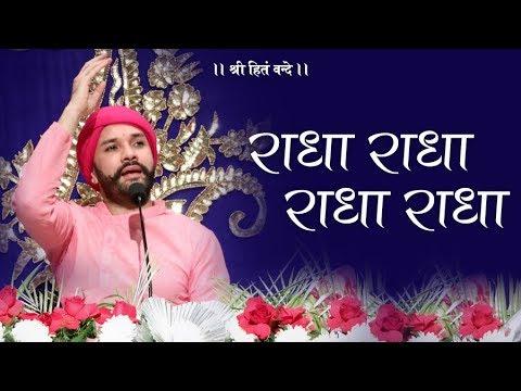 Xxx Mp4 Radha Radha Bhajan Radha Radha Radha Naam Bhajan Shri Radha Krishan Bhajan 3gp Sex
