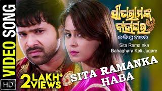 SitaRamanka Haba Bahaghara | SitaRama nka Bahaghara Kali Jugare | Video Song | Sabyasachi | Manesha