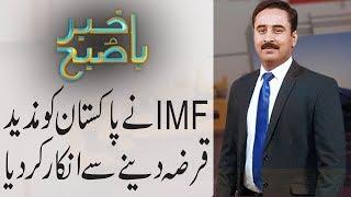 Bakhabar Subh   IMF denies bailing out $5 Billion Package   17 July 2018   92NewsHD
