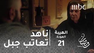 مسلسل الهيبة - الحلقة 21 - أم جبل تعاتب ابنها لأجل سمية