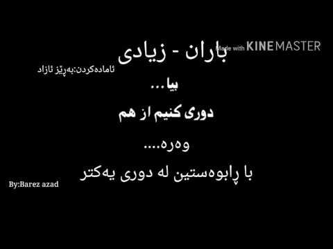 Xxx Mp4 Baran Ziadi Kurdish Subtitle گۆرانی باران زیادی بە سەبتایتلی زمانی کوردی بینەربن 3gp Sex