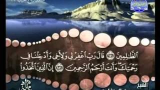 المصحف المرتل للشيخ محمد صديق المنشاوى | الجزء ( 9 )