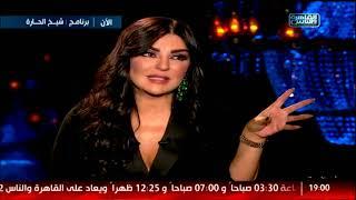 شيخ الحارة| لقاء الإعلامية بسمة وهبه مع الاعلامية راغدة شلهوب| الحلقة الكاملة 26 مايو