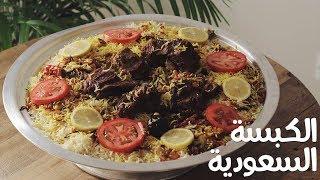 كبسه لحم سعودية | Saudi Kabsa