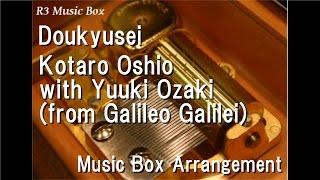 Doukyusei/Kotaro Oshio with Yuuki Ozaki (from Galileo Galilei) [Music Box] (