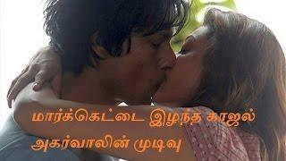 மார்க்கெட்டை இழந்த காஜல் அகர்வாலின் முடிவு | Kajal Agarwal Lips Lock | Kajal Agarval