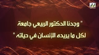 الشيخ الدكتور علي الربيعي في عيون طلابه ومتدربيه في دورة انعاش العقل