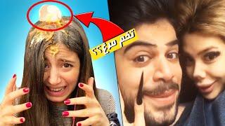 😂خنده دار ترین ویدیوهای ایرانی با مجازات سنگیییین  || TRY NOT TO LAUGH 😂