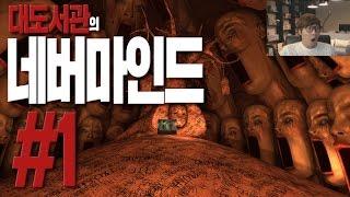 네버마인드] 대도서관 공포 게임 실황 1화 - 환자의 기억속 트라우마를 치료한다! (Nevermind)