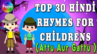 Top 30 Hindi Rhymes for Children | Attu Aur gattu Hindi |Hindi Balgeet 2016