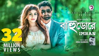 Download BAHUDORE | Imran | Brishty | Official Music Video | 2016 3Gp Mp4