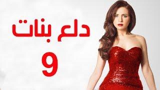 Dalaa Banat Series - Episode 09 | مسلسل دلع بنات - الحلقة التاسعة