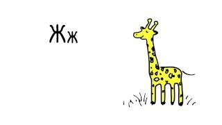 Russian Alphabet in pictures