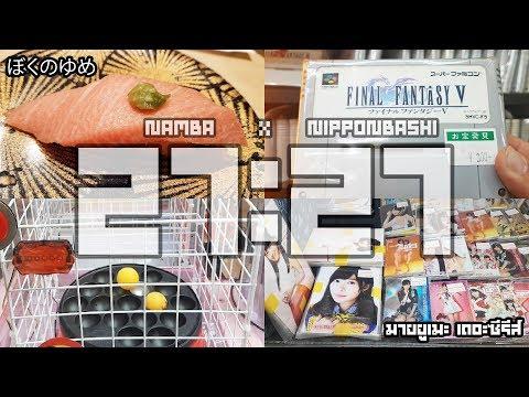 Xxx Mp4 🍣 พาเที่ยวยาวยาวที่ Namba X Nipponbashi L My Yume The Series EP 5 3gp Sex