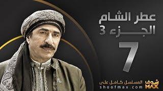 مسلسل عطر الشام الجزء الثالث برومو الحلقة 7 - شاهدها كاملة وبالمجان على موقع Shoofmax.com