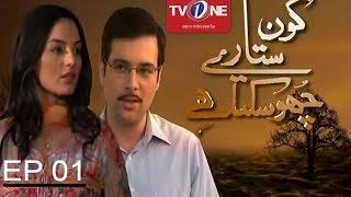 Kon Sitaray Chu Sakta Hai | Episode #01 | Full HD | TV One Classics | Romantic  Drama | 2014