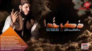 Zikr-e-Khuda | Hafiz Fahad Shah | New Video Released | Hamd - Naat - Manajat (Must Watch)