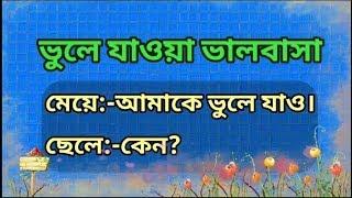 Vule Jawar Golpo | Valobashar golpo Bangla | Love Story Bangla | Valobashar Rong Nill