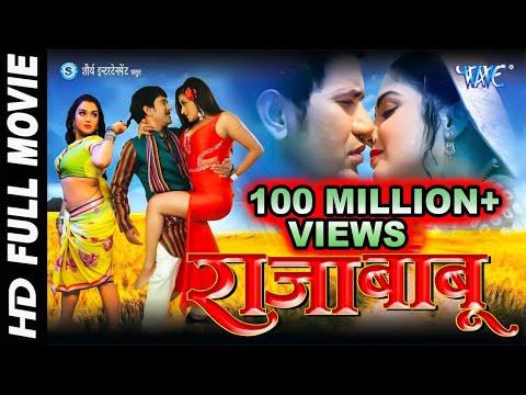 राजा बाबू Raja Babu Super Hit Full Bhojpuri Movie 2016 Dinesh Lal Yadav Nirahua Aamrapali
