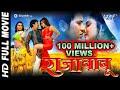 "Raja Babu || राजा बाबू || Super Hit Full Bhojpuri Movie 2019 | Dinesh Lal Yadav ""Nirahua"", Aamrapali"
