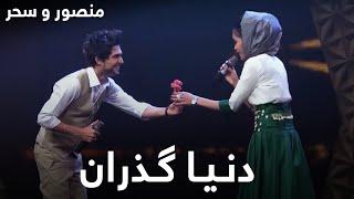 """آهنگ به یاد ماندنی """"دنیا گذران"""" با اجرای سحر و منصور"""