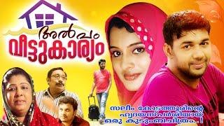 New Release Home Cinema  2016 | ALPAM VEETU KARYAM (അല്പം വീട്ടുകാര്യം) | Latest Home Cinema  2016