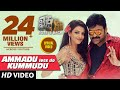 Download AMMADU Lets Do KUMMUDU Full Song With Lyrics Khaidi No 150 Chiranjeevi Kajal DSP mp3