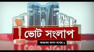 ভোটের সংলাপ | আজকের আসন যশোর-১ | Jashore Election Forecast