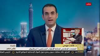نافذة على مصر مع اسامة جاويش حلقة 20-11-2017