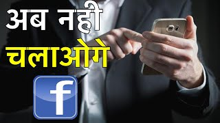 TRUTH OF FACEBOOK || फ़ेसबुक की यह सचाई आप नही जानते होंगे || FACEBOOK HIDDEN SECRETS