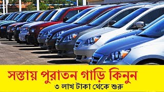 Second hand cars hat in cheap price in bd || Buy & sell Toyota,Honda,Prado,Allion,Premio || Cars Hat