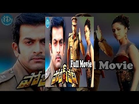 Police Veta Telugu Full Movie || Prithviraj, Catherine Tresa, Mamtha Mohandas || B Unnikrishnan