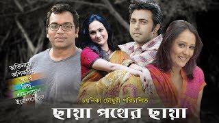 Bangla Teleflim : Chaya Pother Chaya | Api Karim, Apurba, Bindu, Shams Suman by Chayanika Chowdhury