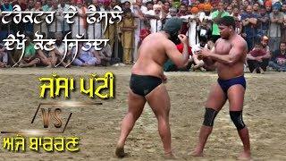 Jassa Patti Vs Ajay Baran | Dilawarpur Kushti Dangal | 09 Sep 2018