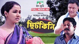 Chitkini | ছিটকিনি | Eid Special World TV Premier Bangla Movie | Channel i TV